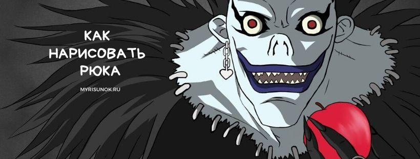 Как нарисовать Рюка из аниме Тетрадь смерти