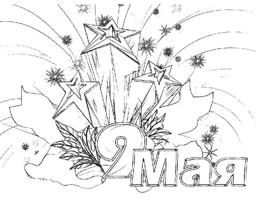 Нарисованные карандашом открытки к 9 мая