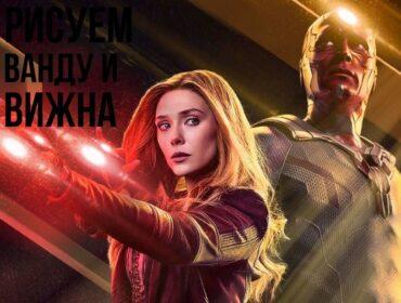 Рисуем Ванду и Вижна